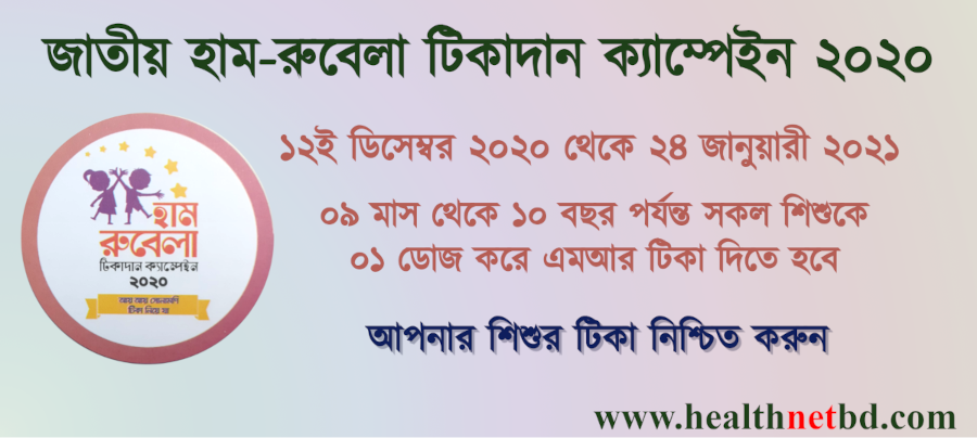 Bangladesh MR campaign 2020
